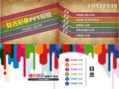 文化艺术PPT模板合集(2套)