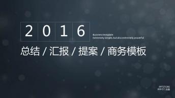 【精致商务】IOS风格设计档次大气模板