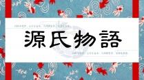 【绘·和风】源氏物语文艺范