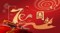 建国70周年国庆党政党建工作PPT