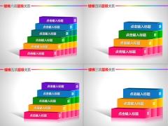 楼梯多项层级关系PPT图表