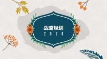 【春花秋月】以花草为题材的PPT通用模板示例7