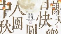 【中秋】金色国风高端节日庆典PPT