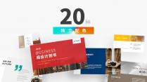 【简约商务】一键换色·橙色简约商业计划书PPT示例4