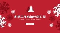 冬季节庆工作计划总结汇报PPT模板