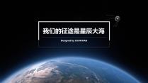 066 【我们的征途是星辰大海】年度总结通用模板
