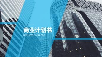 【蓝灰微微立体】高端大气上档次商业计划书模板