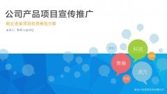 【图文并茂】公司产品/项目推广画册模板01