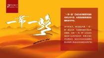 大气视觉化通用PPT31-新派中国风高端商务模板