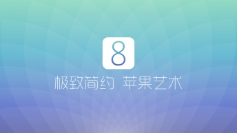 【精致简约&苹果艺术】大气IOS科技范商务汇报介绍示例2