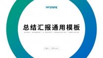 【極簡風】潮流漸變述職報告工作總結模板(附教程)