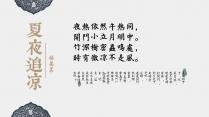 【2018 肆喜夏】中国风文化画册杂志模板示例5