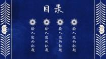 【翠楼吟】复古印染蓝色宫廷青花瓷中国风PPT模板示例3