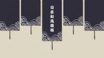 【北国之春】清新日系和风创意模板