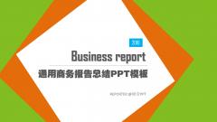超實用可視化大氣簡約商務報告PPT模板27
