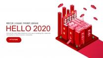 【你好,2020】立体创意年终总结工作汇报PPT