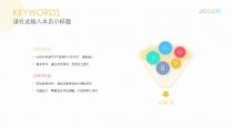 【免费1】多彩简约清晰时尚商务模板示例4