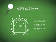 教育类PPT:学习用品示例2