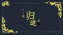 39 【简洁素雅】经典传统中国风花纹古典个性模版