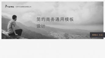 【动画PPT】【双色】简约黑白商务通用模板19.0