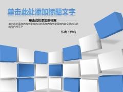 灰蓝经典立体商务PPT模板