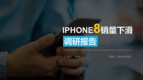 手机电子产品市场调研报告PPT模板