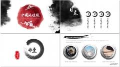 中国风大气简约PPT模板示例3