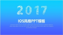 IOS风格大气简约商务PPT模板