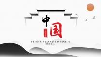 【国风】中国风建筑主题企业公司通用PPT