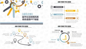 【成功之钥】扁平化互联网风格年终总结汇报商务模板