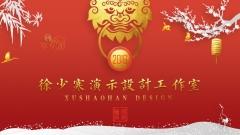 宅寂系列57:创意新年春节年会微立体中国风年终总结