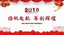 新春春节元宵节日婚礼庆典年会PPT