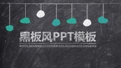 简洁实用黑板风PPT模板【黑板 彩笔-4】