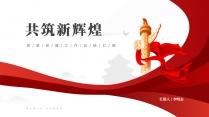 【党建】红色简约大气党建风工作总结PPT模板8