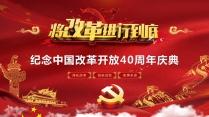 【红色中国】改革开放40周年庆典党政机关PPT