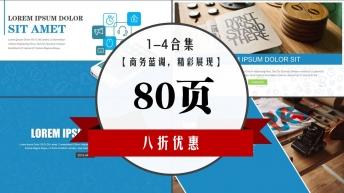 【商务蓝调,精彩展现】【80页】1-4合集