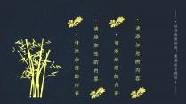 39 【简洁素雅】经典传统中国风花纹古典个性模版示例6