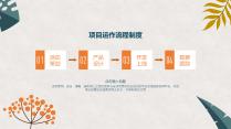 【春花秋月】以花草为题材的PPT通用模板示例4