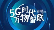 【峰会发布会】5G人工智能科技大数据城市工业互联网