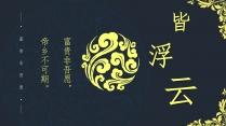 39 【简洁素雅】经典传统中国风花纹古典个性模版示例7