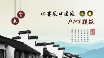 中國風水墨風古典類PPT模板