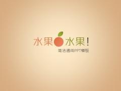 水果水果简洁通用PPT模板
