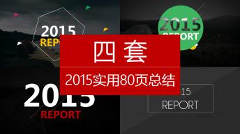 【四套】2015简约实用总结汇报PPT