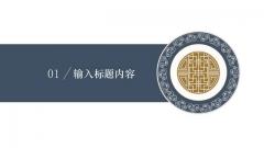 纹饰的优雅-中国风系列PPT模板示例4