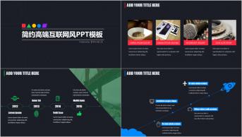 【高端商务系列】简约扁平化互联网风商务通用模板