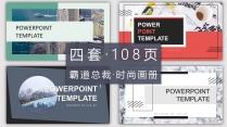 【四套合集】霸道总裁系列时尚画册级通用PPT模板