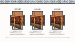 纹饰的优雅-中国风系列PPT模板示例6