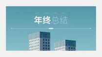 【年终总结】清新商务简约模板示例2