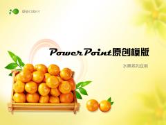[橙] 水果系列