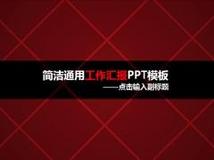 深红格简洁通用工作汇报PPT模板